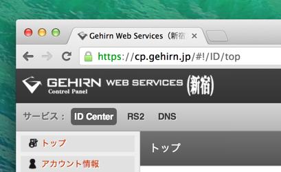 Gehirn_Web_Services(新宿) 3
