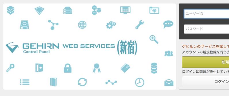 Gehirn_Web_Services(新宿) 2