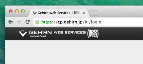 Gehirn_Web_Services(新宿)