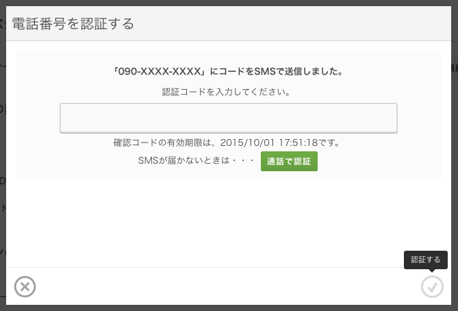 スクリーンショット 2015-10-01 17.50.00